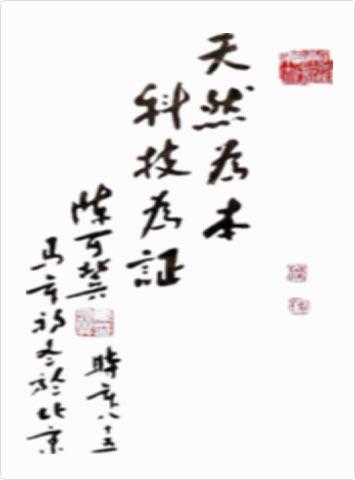 陈可冀院士题字