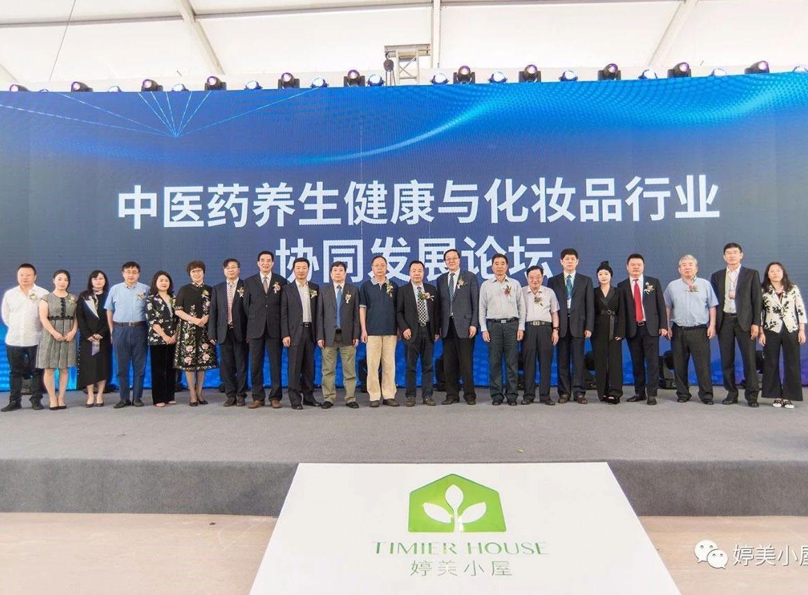 中医药养生健康与化妆品行业协同发展论坛
