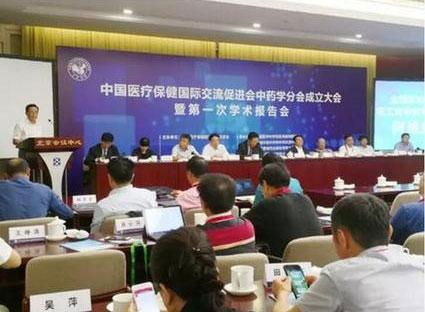 中国医疗保健国际交流促进会中药学分会成立大会