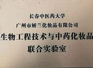 联合实验室牌匾1.jpg