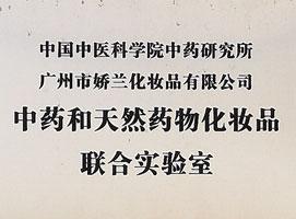 联合实验室牌匾2.jpg