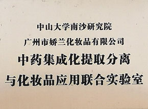 联合实验室牌匾3.jpg