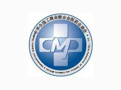 中华全国工商业联合会医药业商会