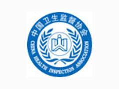 中国卫生监督协会化妆品科学技术专业委员会