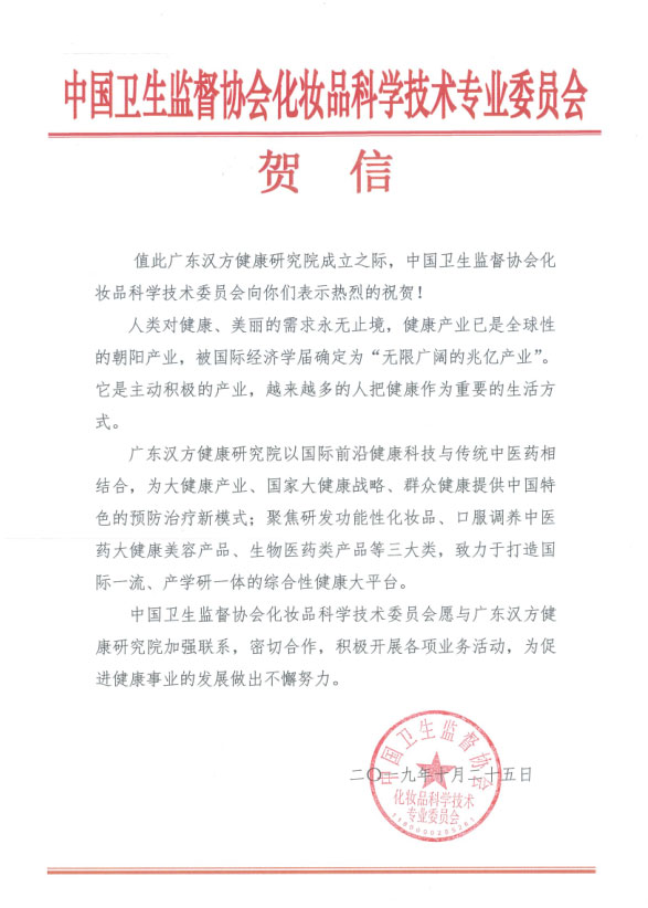 中国卫生监督协会化妆品科学技术专业委员会.jpg