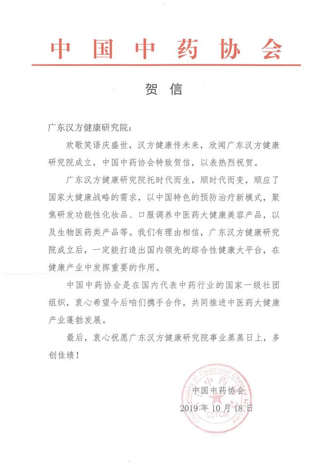中国中药协会.jpg
