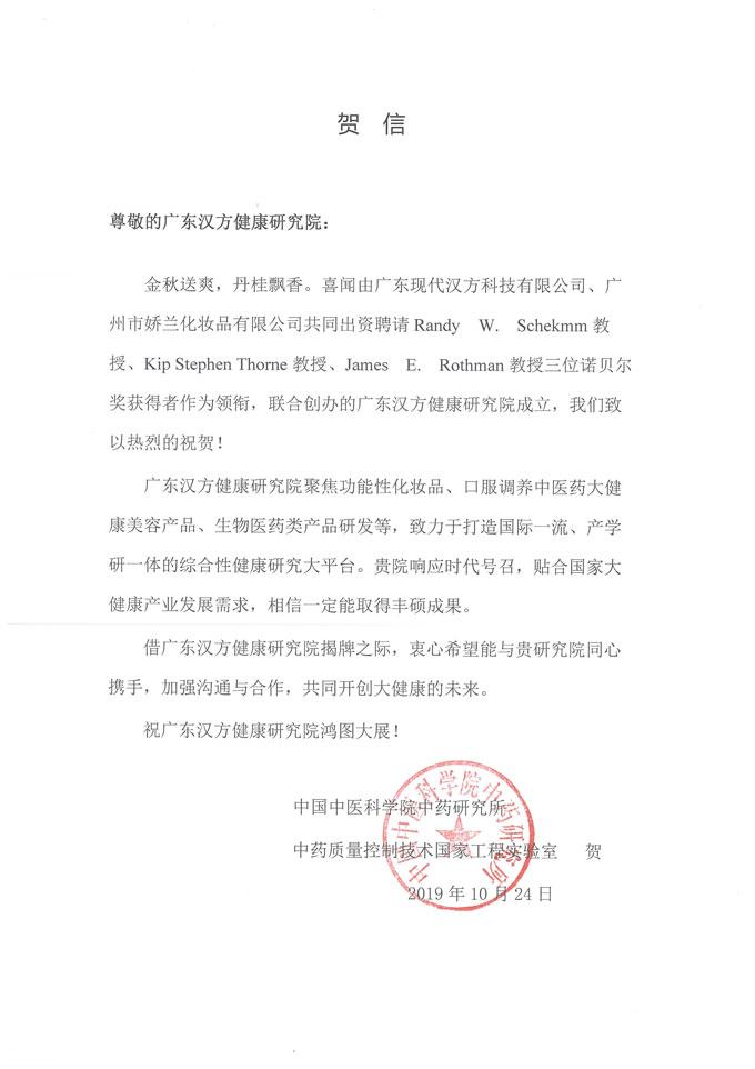 中国中医科学院中药研究所.jpg