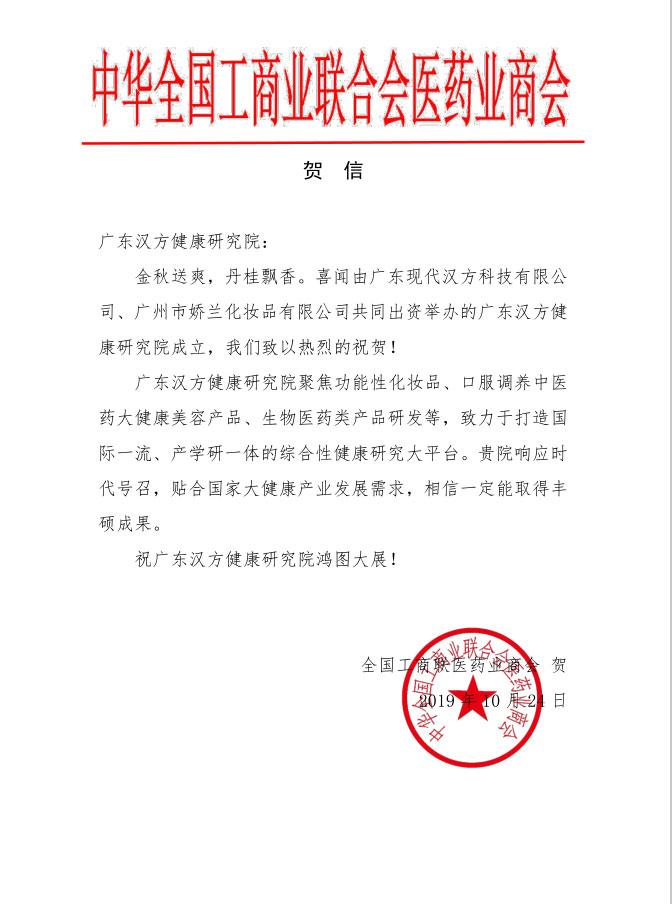 中华全国工商业联合会医药业商会.jpg